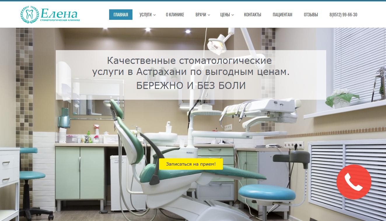 elena-stom.ru