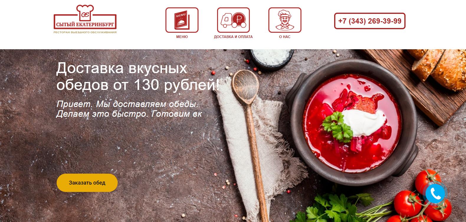 доставка обедов obed-ketural.ru