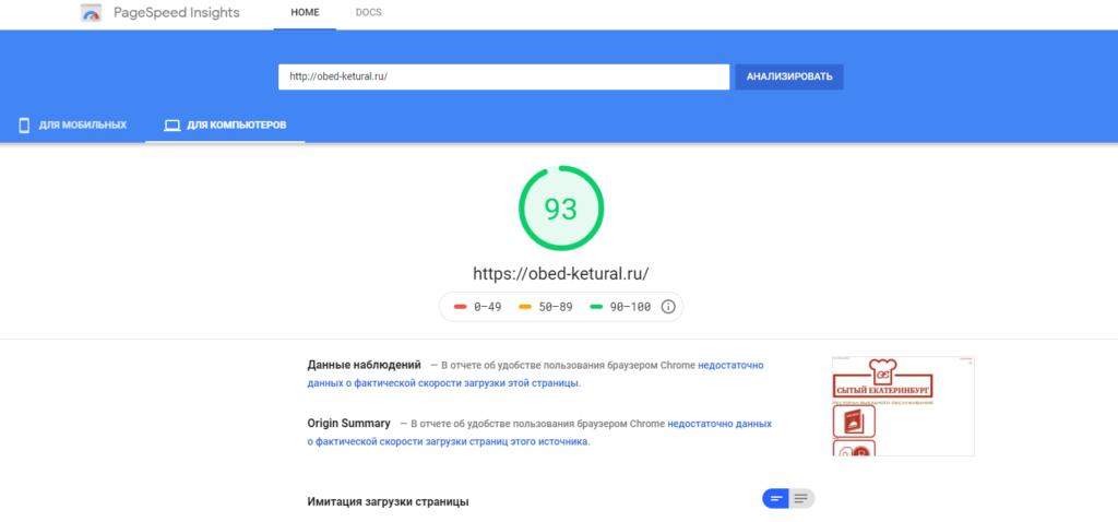 Оценка скорости сайта PageSpeed Isight