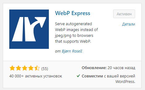 webp плагин