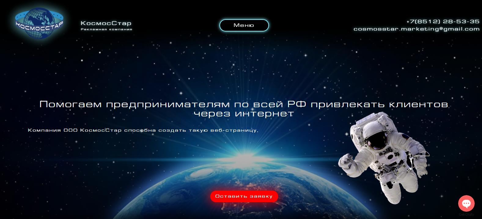 сайт в космическом стиле