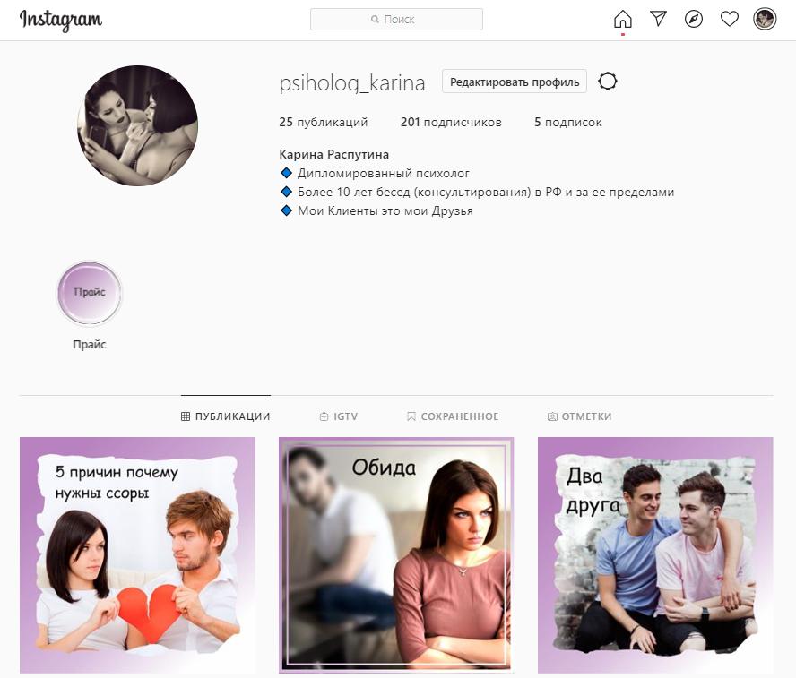 оформление аккаунта в instagram